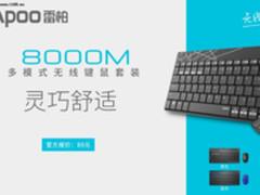 灵巧舒适 雷柏8000M多模式无线键鼠套装上市