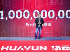 华云数据Pre-IPO轮融10亿 上市目标锁定A股