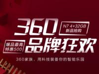 京东618再燃烽火 360手机最高优惠500元助战