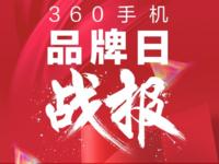 """360获京东助攻,N系手机成功""""卡位上线"""""""
