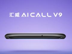 创新水银弧设计 汇威AICALL V9即将发布