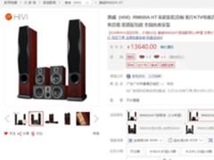 顶级家庭影院首选 惠威RM600AHT音响热销中