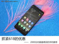 抓紧618的优惠 2000元内最值得买的手机推荐