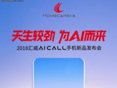 长城见!汇威AICALL手机发布会定档6月24日
