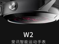 斐讯智能运动手表W2 6月16日开抢1399元