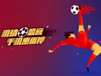 机情盛宴 努比亚世界杯狂欢日火爆来袭