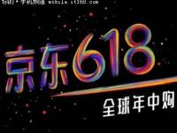 京东618手机战局解读 价格优惠仍是致胜法宝