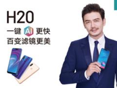 杨烁代言!海信将于6月26日发布AI新机H20