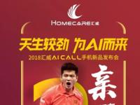 两大乒乓国手助阵 汇威AICALL V9即将发布