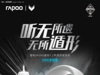 雷柏VH300虚拟7.1声道耳机OMG定制版上市