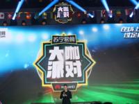 苏宁618侯恩龙打响指灭价:世界杯扼守主场