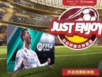 世界杯助海信、TCL进京东家电618销量榜前三