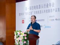 消费者指南 第一届扫地机器人行业年会举行