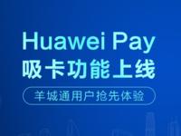 """羊城通!Huawei Pay率先支持交通卡""""吸卡"""""""