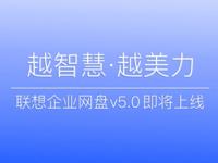 云中办公再升级 联想企业网盘5.0即将上线