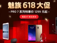 魅族618有大招 1元抵千元PRO 7特惠价1299元