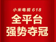小米电视斩获618京东天猫销量销售额双第一