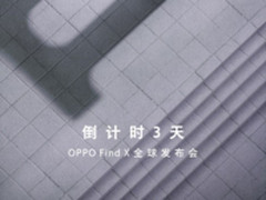 OPPO Find X发布会倒计时 未来旗舰即将揭晓
