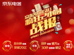 京东电器618火力全开品质生活类消费者首选