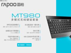 雷柏MT980多模式无线键鼠套装 操作详情