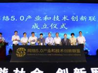 网络5.0产业和技术创新联盟在京正式成立