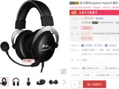 京东618大促 HyperX暴风耳机369元满减优惠