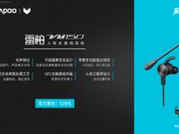 金属饰面 雷柏VM150入耳式游戏耳机图赏