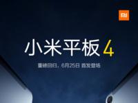 小米平板4配置确认 将搭载骁龙660移动平台