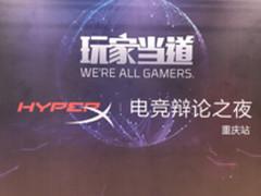 论道电竞产业HyperX在重庆开启电竞辩论之夜