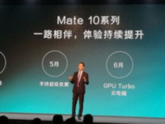 GPU Turbo+EMUI8.1 华为Mate 10系列迎升级