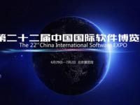 想了解中国软件发展史 6月29日来2018软博会