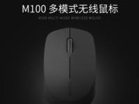 入门办公优选—雷柏M100多模式无线鼠标详解