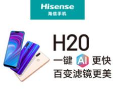 代言人或亲临现场 海信AI手机H20即将发布