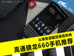 从商务旗舰到潮流时尚 高通骁龙660手机推荐