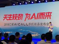 AI加持前后2000万美拍 汇威AICALL V9发布
