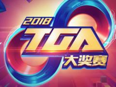 视听盛宴 腾讯2018TGA夏季总决赛火热进行中