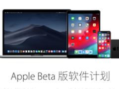 苹果发布iOS 12公开测试版 用户可提前体验