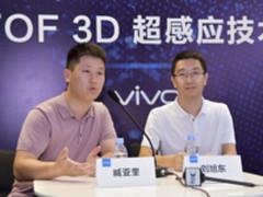专访vivo刘旭东:5个细节带你了解TOF技术