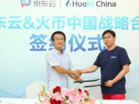京东云携手火币中国 探索更多区块链应用