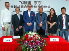 飞利浦携京东深化战略 引领健康科技新时代