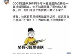 支招DDoS攻击:记一次真实的网站被黑经历
