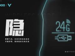 雷柏VT950双模旗舰游戏鼠标即将上市。