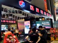 泓森电竞联盟首家体验中心在深圳盛大开业