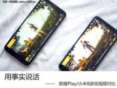 用事实说话 荣耀Play/小米8游戏视频对比