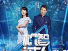 零一科技节闭幕式将上演CCTV1《机智过人》
