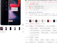 买这手机5G来前不用换 一加6 3199元起现货
