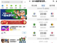 世界杯8强出炉 应用宝揭秘1/4决赛对阵名单