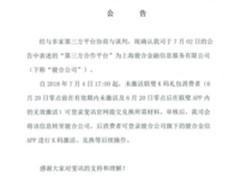 斐讯公告:K码兑换返现问题联系官方客服