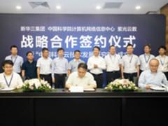 新华三联合中科院与紫光云数打造中国科技云