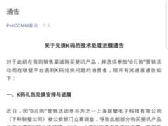 斐讯新公告:联璧金融事件与第三方平台无关